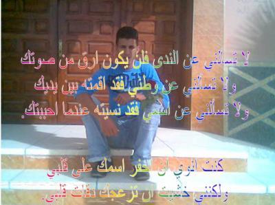 Blog Chi3r Alhob Picture